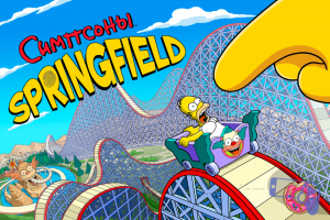 simpsons-springfield-iOS