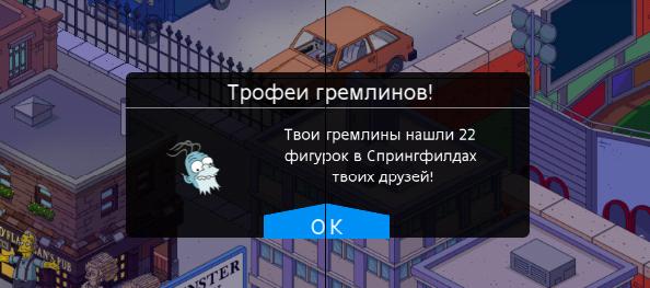 trofei-gremlinov