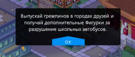 vypuskaj-gremlinov