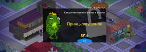 wpid-frog-prince.png