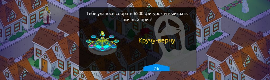 wpid-prize-6500.png
