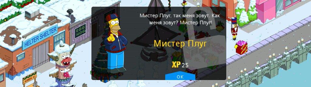 wpid-mrplow_ok.png