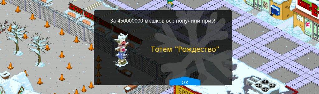 wpid-prize_450_tothem.png