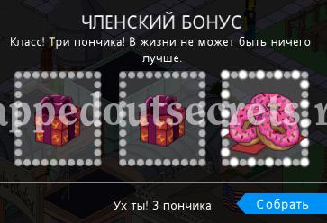 secret-bonus2