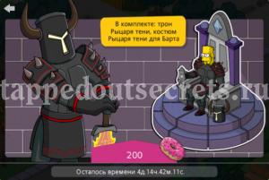 трон Рыцаря тени и костюм Рыцаря тени