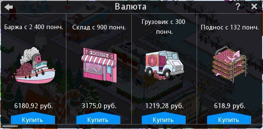 donuts_prices