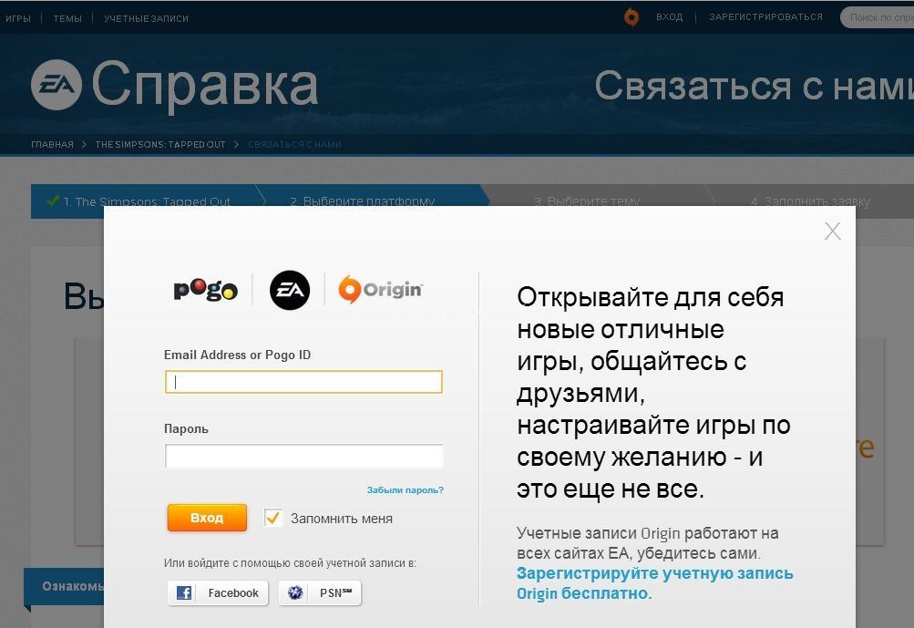 техподдержка Origin телефон - фото 8