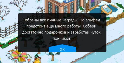 zima-bonus
