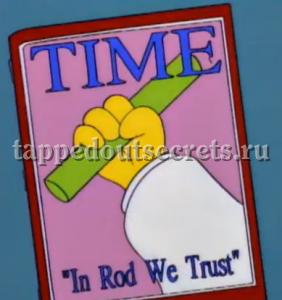 «Мы веруем в стержень» (англ. In Rod We Trust), что является обыгрышем известной фразы «In God We Trust».