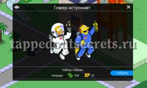 Набор героев Гомер-астронавт