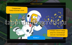 "Миссия ""Гомер-астронавт"" завершена"