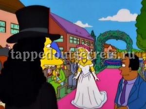 Свадьба Бэкки в Симпсонах