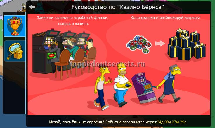"""Руководство по """"Казино Бёрнса"""""""