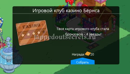 Клубная карта 4 уровня