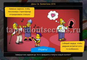 ValentinesDay-2016