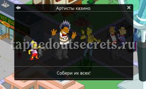 """Набор героев """"Артисты казино"""""""