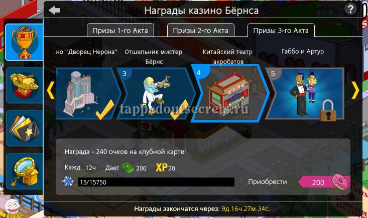Награды Казино Бернса