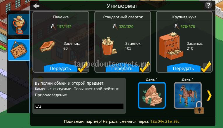 Разблокировать камень с кактусом
