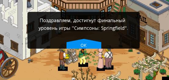 """Поздравляем, достигнут финальный уровень игры """"Симпсоны: Springfield""""."""