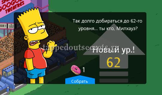 Уровень 62