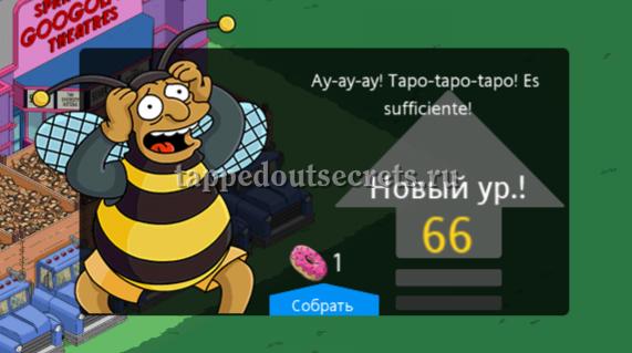 Уровень 66
