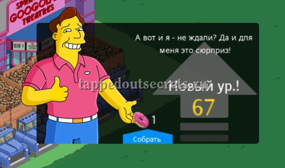 Уровень 67