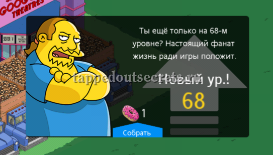 Уровень 68