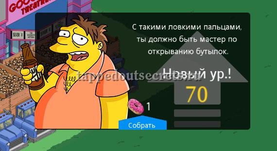 Уровень 70
