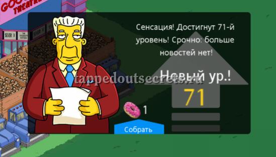 Уровень 71