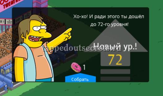 Уровень 72
