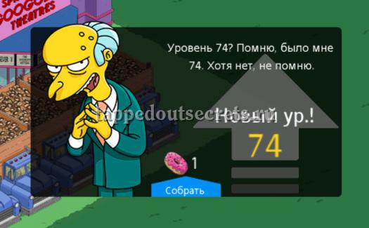 Уровень 74