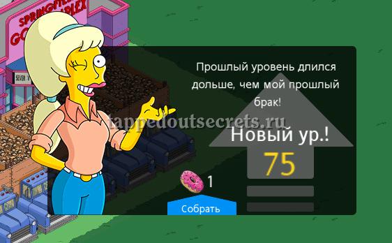 Уровень 75