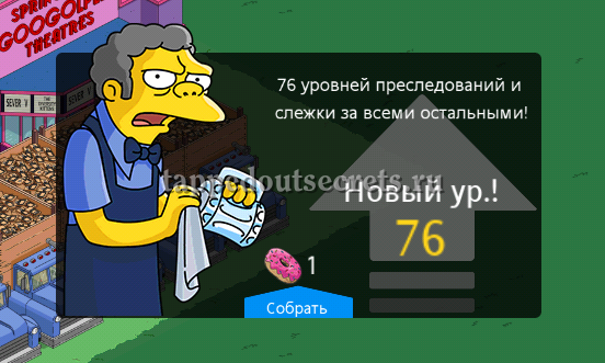 Уровень 76