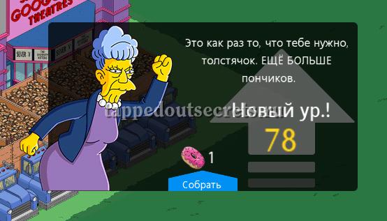 Уровень 78