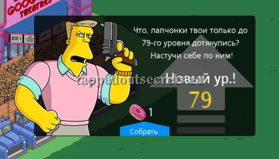 Уровень 79