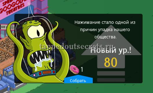 Уровень 80