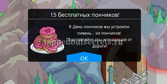 15 бесплатных пончиков