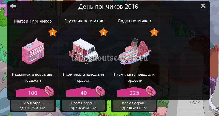 Магазин. День пончиков 2016