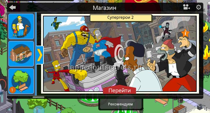 Супергерои 2. Магазин