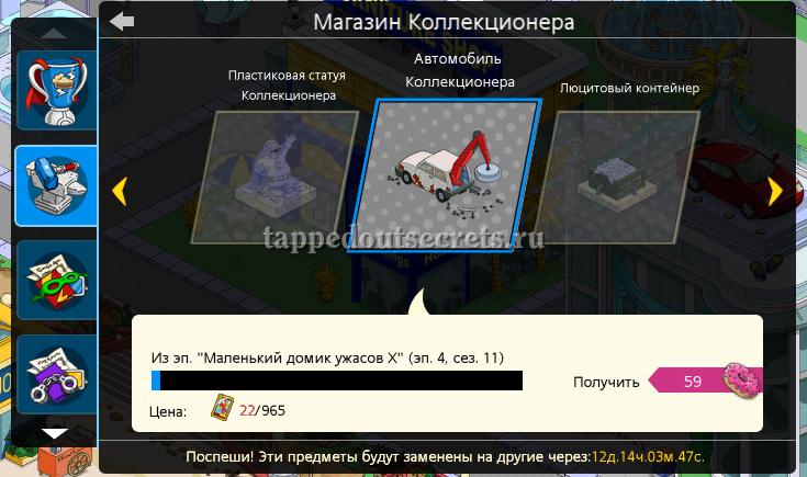 Магазин Коллекционера. Выпуск 1