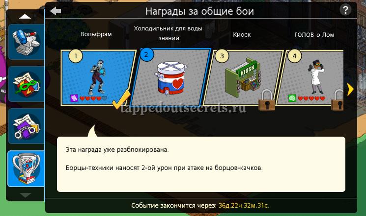 награды за общие бои 1-4