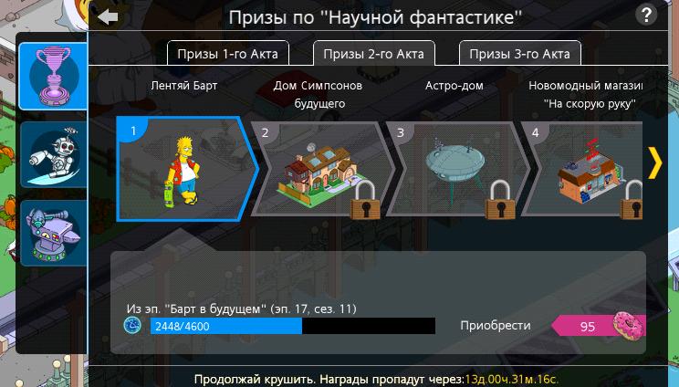 """Призы """"научной фантастики"""" Акт 2"""