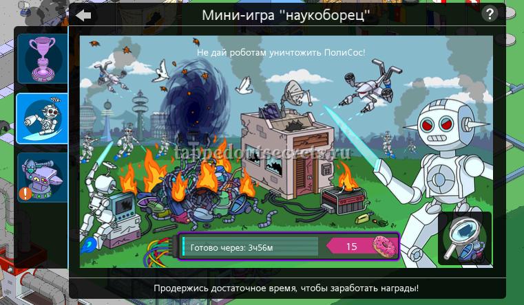 """Мини-игра """"наукоборец"""""""