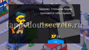 Режиссёр Лиза