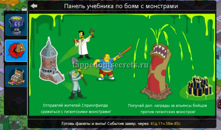 Панель учебника по боям с монстрами