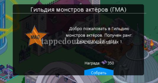 Гильдия монстров-актеров