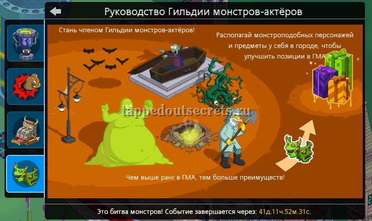 Руководство Гильдии монстров-актёров