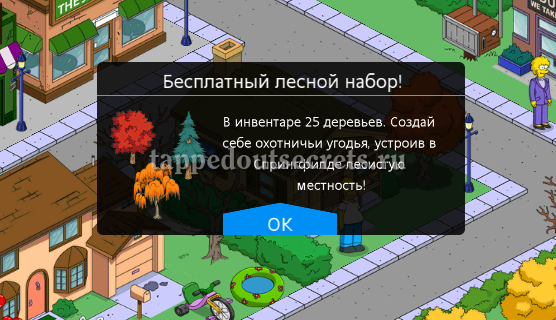 Бесплатный лесной набор