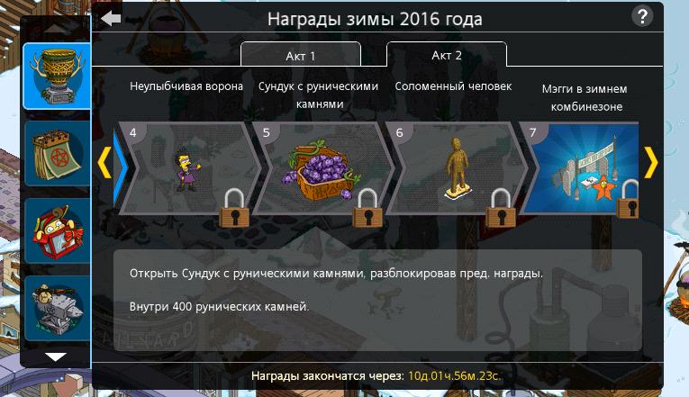 Зима 2016. Награды 2 акта