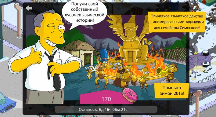 """Набор """"Симпсоны-язычники""""!"""